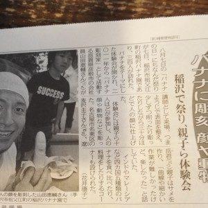 バナナの日新聞取材